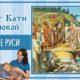Крещение Руси   Тест Кати Р.