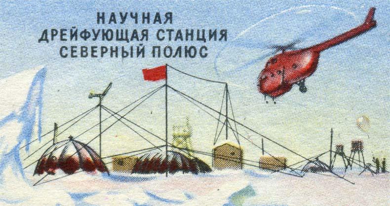 Научная дрейфующая станция Северный полюс