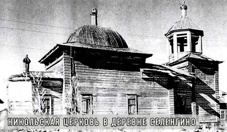 Чадобец. Церковь Спаса Нерукотворного Образа