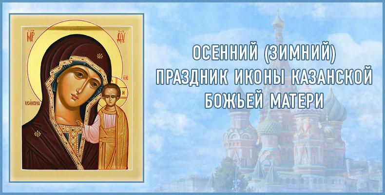 Осенний (зимний) праздник иконы Казанской Божьей Матери