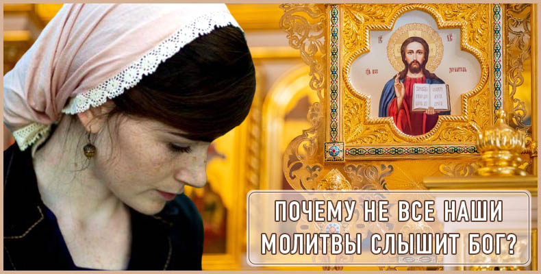 Почему не все наши молитвы слышит Бог