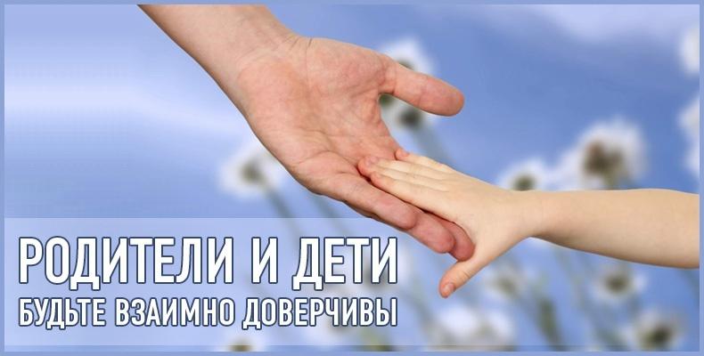 Родители и дети,будьте взаимно доверчивы