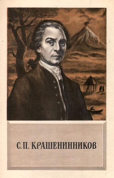 С. П. Крашенинников