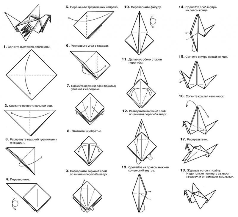 Схема оригами журавлик