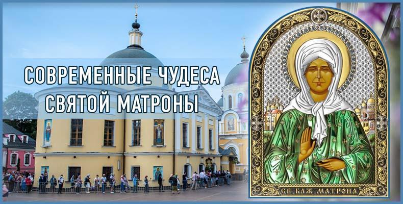 Современные чудеса святой Матроны