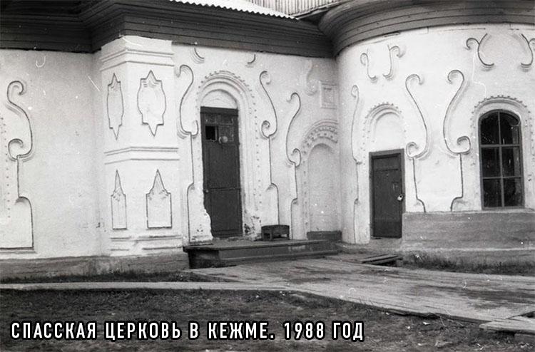 Спасская церковь в Кежме. 1988 год