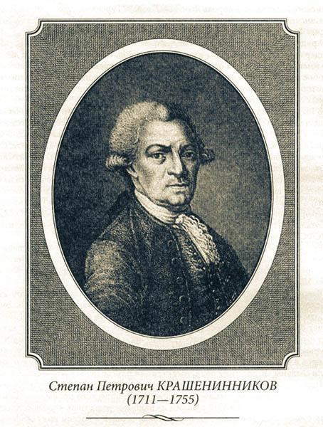 Степан Крашенинников