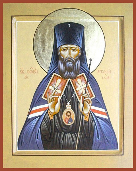Священномученик Аркадий, Екатеринбургский, епископ