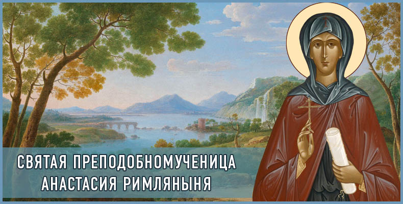 Святая преподобномученица Анастасия Римляныня