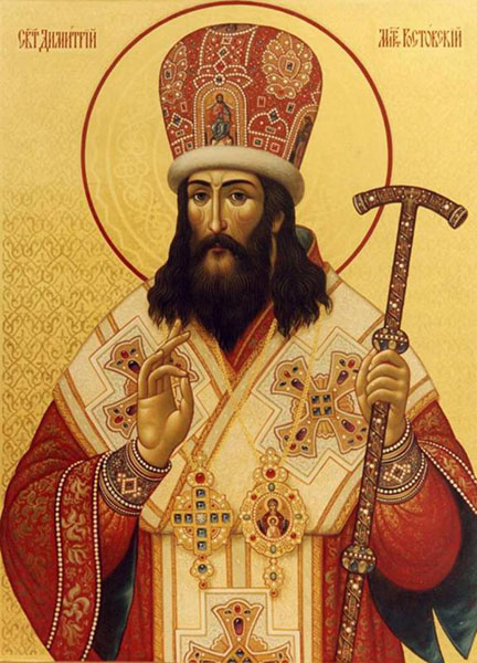 Святитель Димитрий, Ростовский митрополит