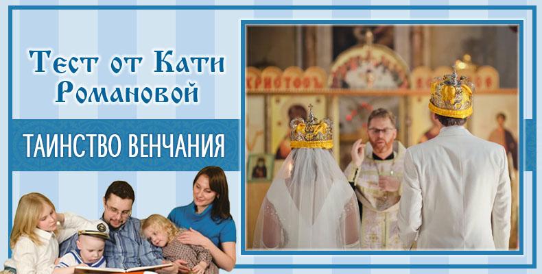 Таинство Венчания 2