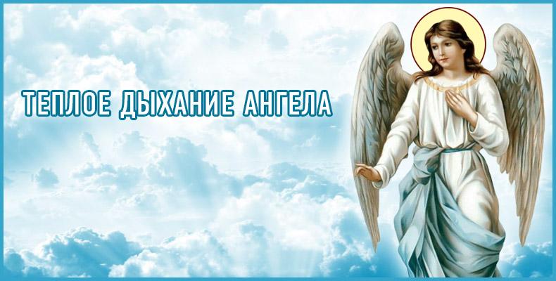 Теплое дыхание Ангела
