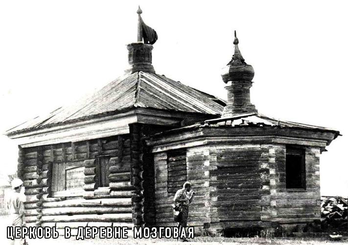 Церковь в деревне Мозговая