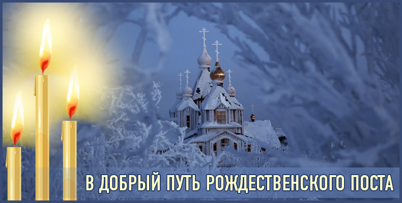В добрый путь Рождественского поста
