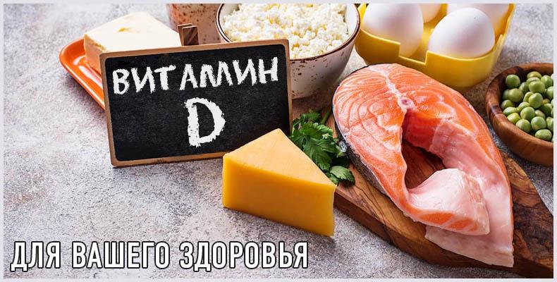 Витамин D для вашего здоровья