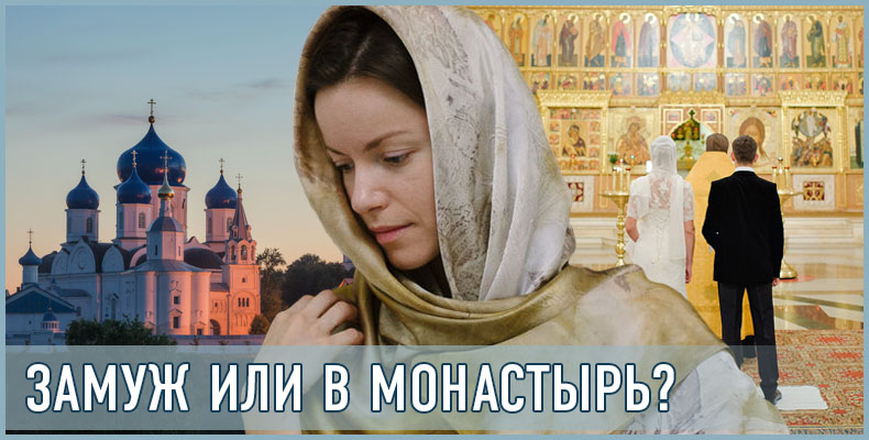 Замуж или в монастырь