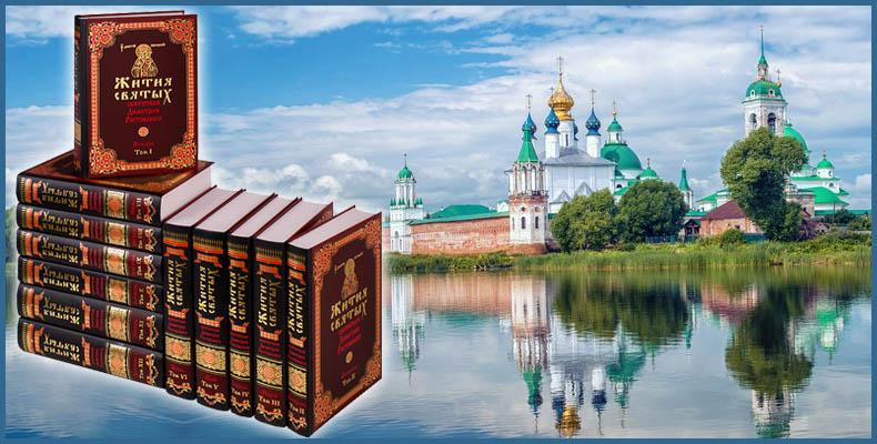 Жития святых Димитрия Ростовского