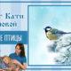 Зимующие птицы | Тест Кати Р.
