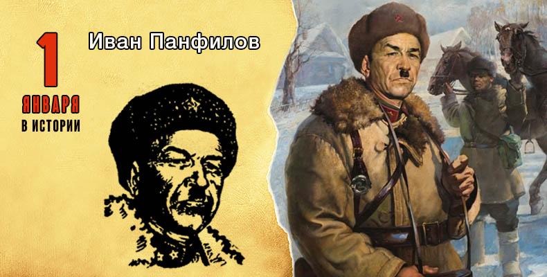 1 января в истории. Иван Панфилов