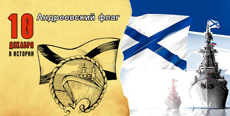 10 декабря. Андреевский флаг