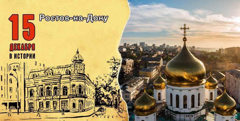 15 декабря. Ростов-на-Дону