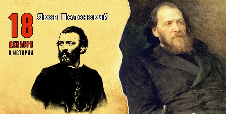 18 декабря. Яков Полонский