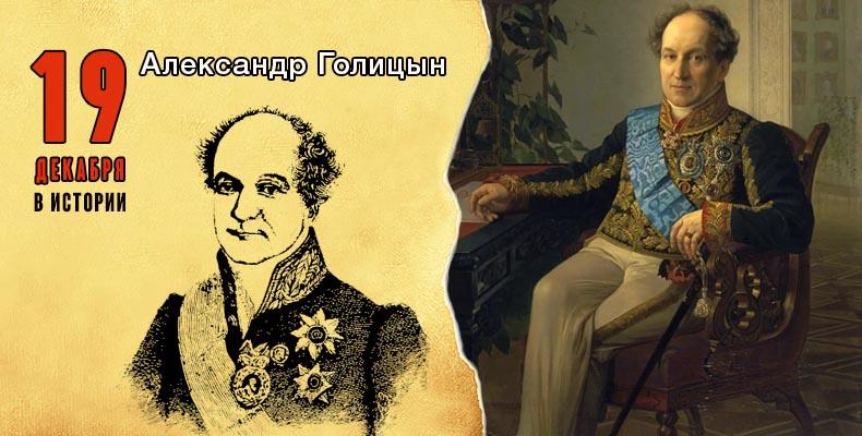 19 декабря. Александр Голицын