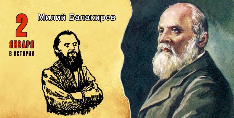 2 января в истории. Милий Балакирев