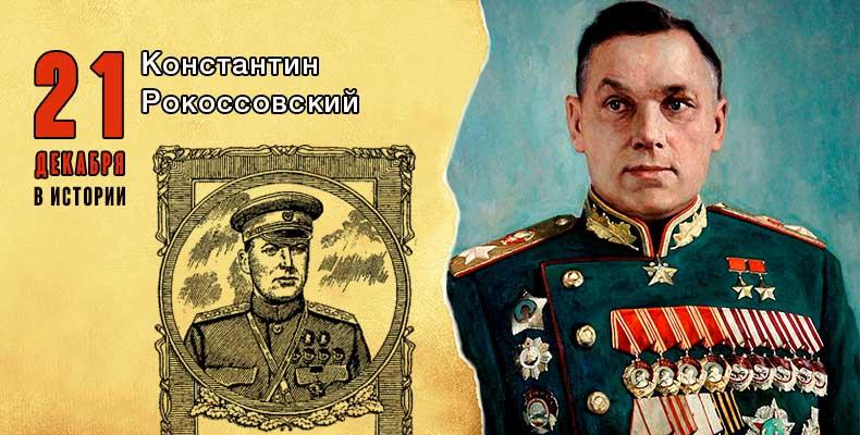 21 декабря в истории. Константин Рокоссовский