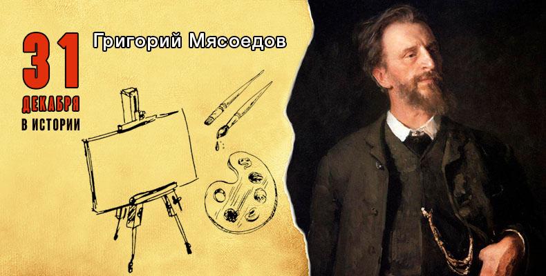 31 декабря. Григорий Мясоедов