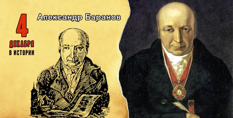 4 декабря. Александр Баранов