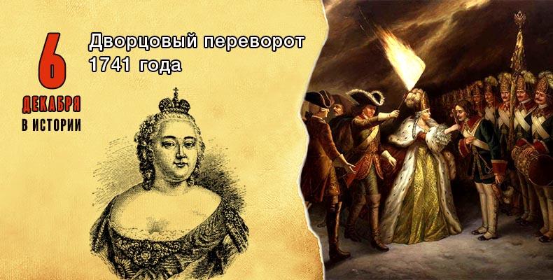 6 декабря. Дворцовый переворот 1741 года