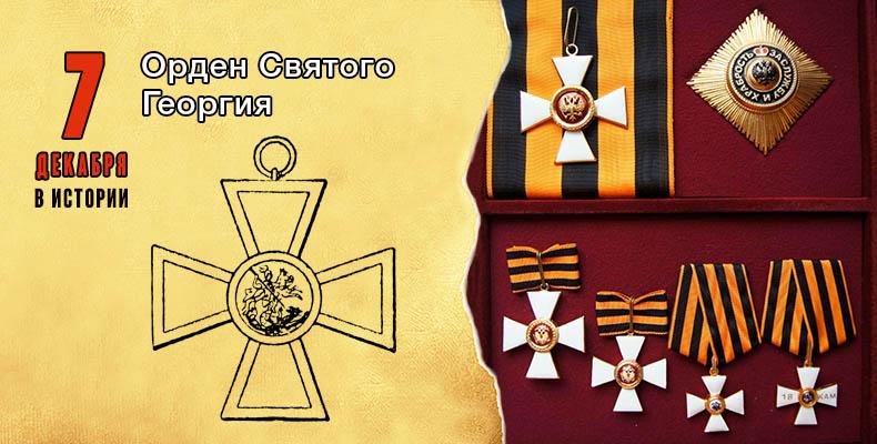 7 декабря. Орден Святого Георгия7 декабря. Орден Святого Георгия