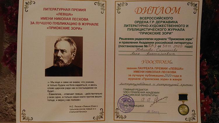 Диплом Всероссийского ордена Державина