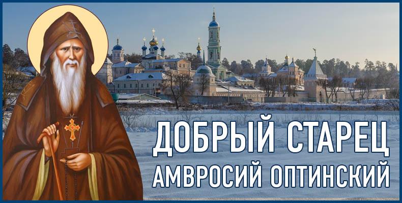 Добрый старец Амвросий Оптинский