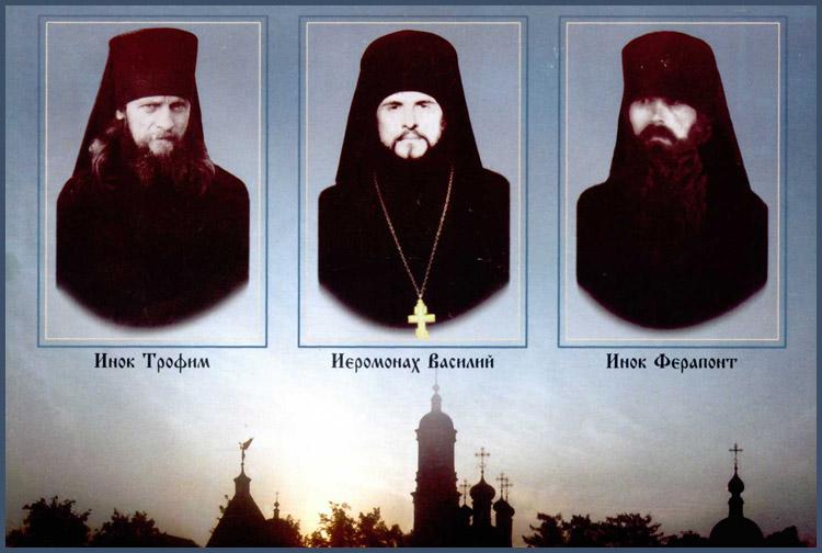 Инок Трофим, иеромонах Василий, инок Ферапонт