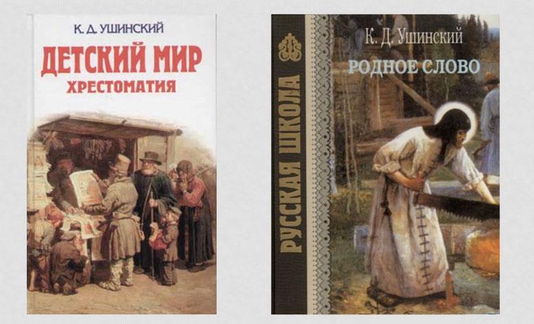 Книги «Родное слово» и «Детский мир»
