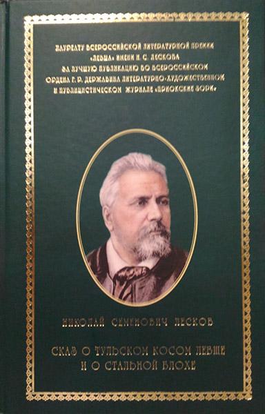 Лауреату Всероссийской литературной премии Левша