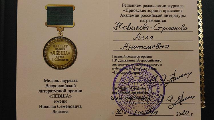 Медаль лауреата Всероссийской литературной премии Левша