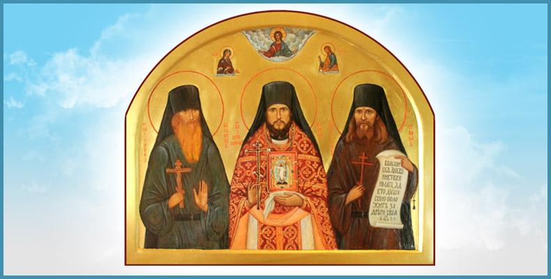 Новомученики инок Трофим, иеромонах Василий, инок Ферапонт