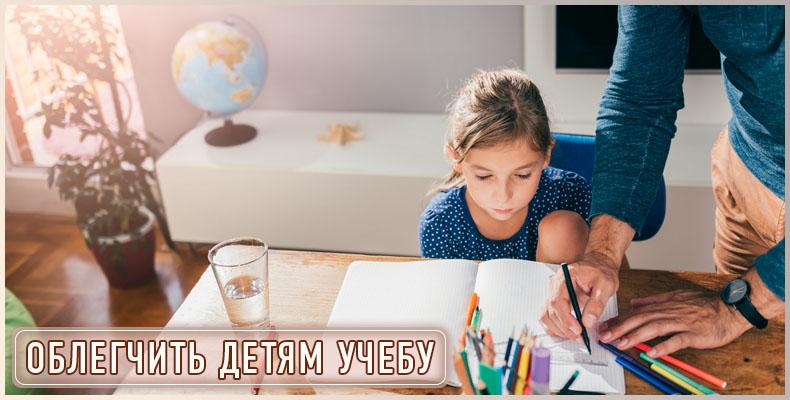Облегчить детям учебу