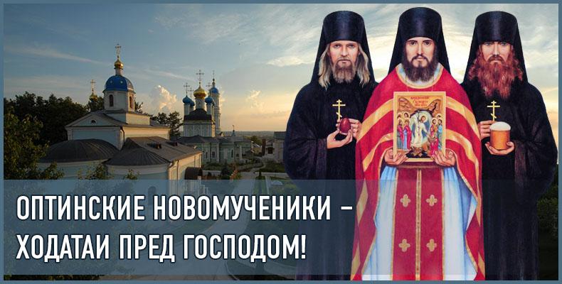 Оптинские новомученики – ходатаи пред Господом!
