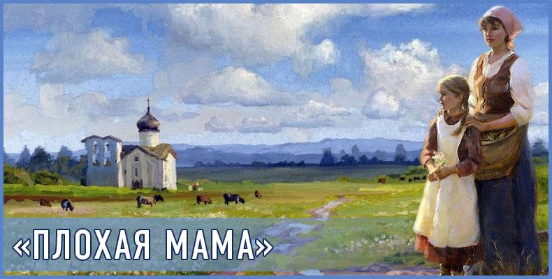 «Плохая мама»