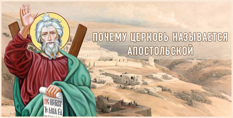 Почему Церковь называется Апостольской