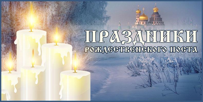 Праздники Рождественского поста