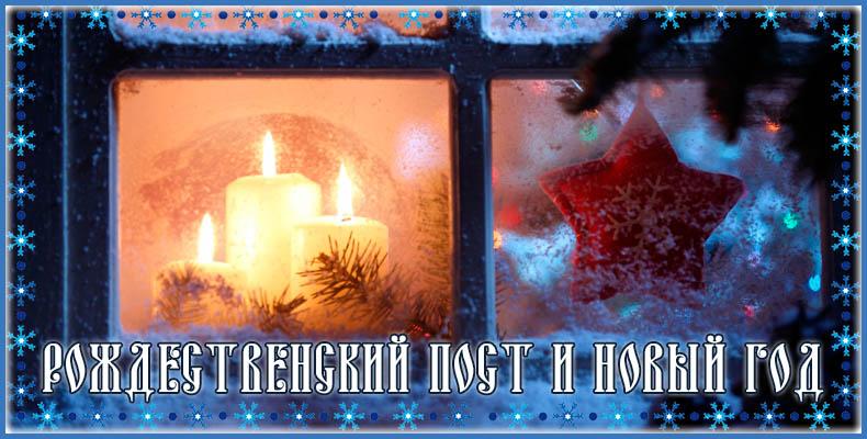 Рождественский пост и Новый год
