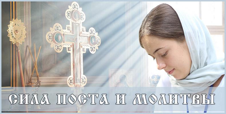 Сила поста и молитвы