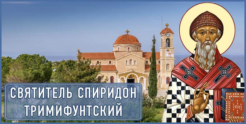 Святитель Спиридон Тримифунтский_2