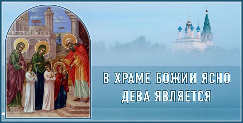 В храме Божии ясно Дева является