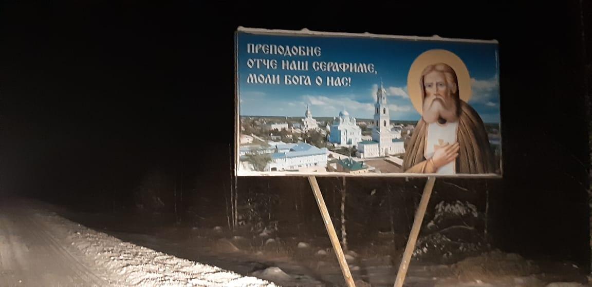 01. За 100 км. до Дивеева плакат прп. Серафима